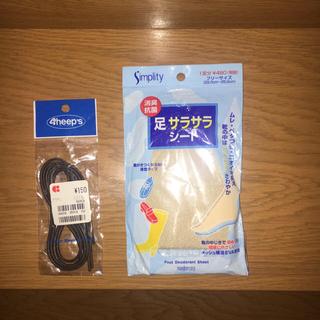 足サラサラシート 靴紐+おまけ(その他)