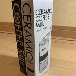 カルディ(KALDI)のkaldi セラミックコーヒーミル 新品(電動式コーヒーミル)