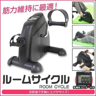 新品★ルームサイクル エアロバイク コンパクト(トレーニング用品)