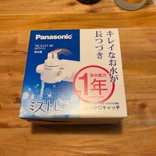パナソニック(Panasonic)の新品 パナソニック 浄水器 蛇口直結型 TK_CJ11_W(浄水機)