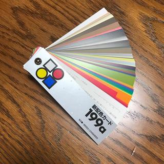 新配色カード、199a、一般財団法人日本色彩研究所(資格/検定)