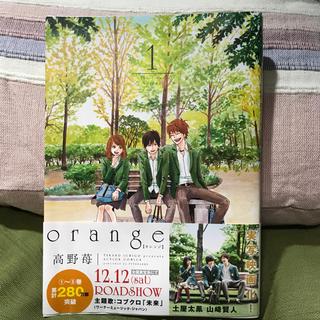 高野苺 orange 1巻(青年漫画)