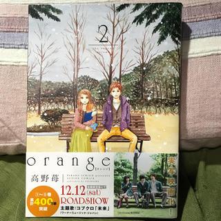 高野苺 orange 2巻(青年漫画)