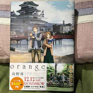 高野苺 orange 4巻(青年漫画)