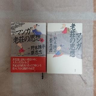 コウダンシャ(講談社)のマンガ 老荘の思想 2冊(完結)(その他)