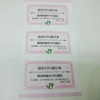 ディズニー(Disney)の東京ディズニーランド【ホテルドリームゲート舞浜】宿泊10%割引券(宿泊券)