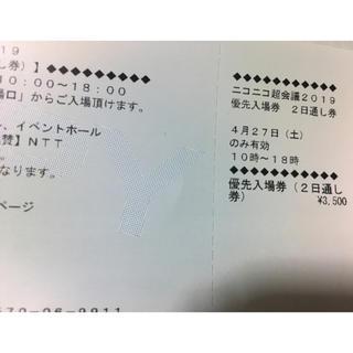 ニコニコ超会議 優先入場券(その他)