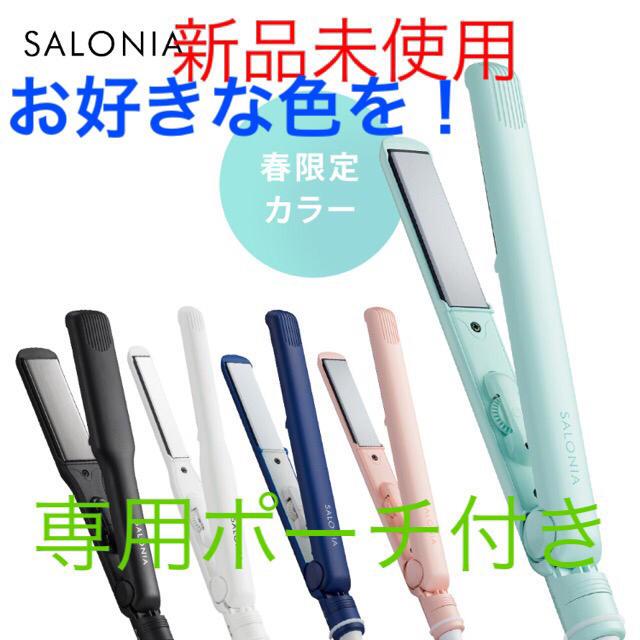 SALONIA ストレートアイロン スマホ/家電/カメラの美容/健康(ヘアアイロン)の商品写真