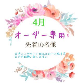 4月ディップアート作品オーダー専用ページ(ピアス)