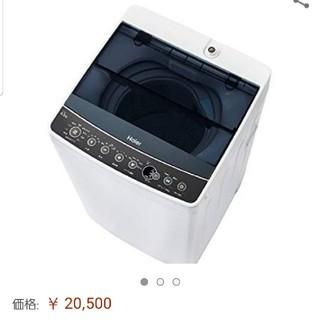 ハイアール(Haier)の冷蔵庫 洗濯機(冷蔵庫)