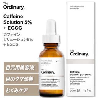 セフォラ(Sephora)のThe ordinary/Caffeine Solution 5% + EGCG(美容液)