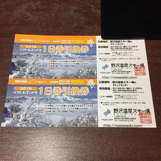 野沢温泉スキー場 リフト券(スキー場)
