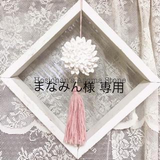 黒 タッセル付き ダリア アロマストーン(アロマ/キャンドル)