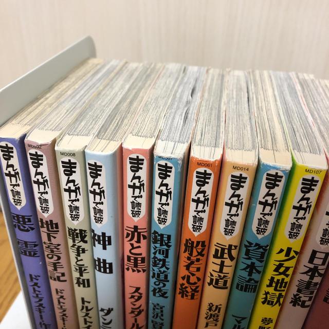 まんがで読破 20冊セット エンタメ/ホビーの漫画(全巻セット)の商品写真