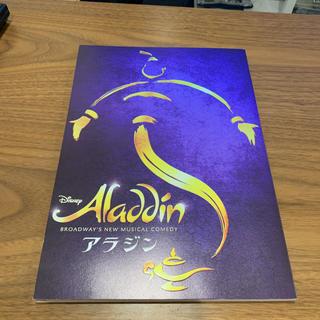 ディズニー(Disney)の劇団四季 アラジン パンフレット(ミュージカル)