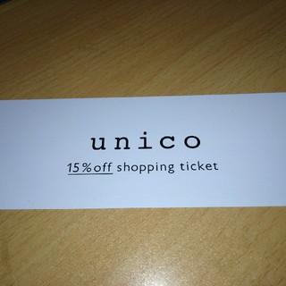 ウニコ(unico)のミサワ株主優待 unico 割引券(ショッピング)