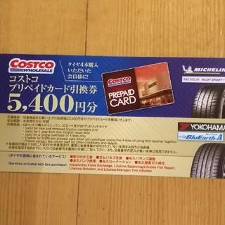 コストコ(コストコ)のコストコタイヤセンターCOSTCOプリペイドカード引換券2020.03.25まで(その他)