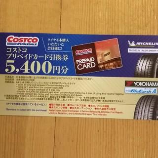 コストコ(コストコ)のコストコタイヤセンターCOSTCOプリペイドカード引換券2020.04.06まで(その他)