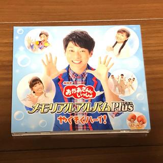 おかあさんといっしょ CDアルバム(キッズ/ファミリー)