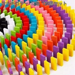 ドミノ 12色 120個 セット 木製 カラフル 積み木 カラー 積木 ブロック(その他)