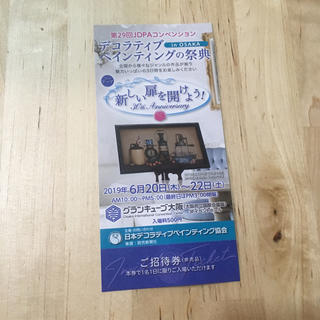 第29回JDPAコンベンション デコラティブ ペインティングの祭典 ご招待券1枚(その他)