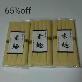 ♪島原手延べ素麺そうめん3袋15束金帯750g(麺類)