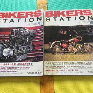 カワサキ(カワサキ)のBIKERS STATION #96.97 Zエンジン完全分解組立(メンテナンス用品)