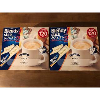 エイージーエフ(AGF)の激安特価!BLENDY スティック カフェ オレ カロリーハーフ 240本(コーヒー)