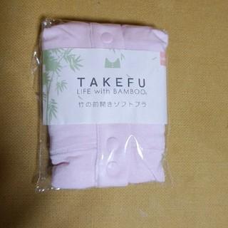 TAKEFU 前開きソフトブラ M(ブラ)