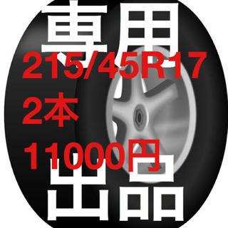 215/45R17 2本 送料込み 最短出荷(タイヤ)