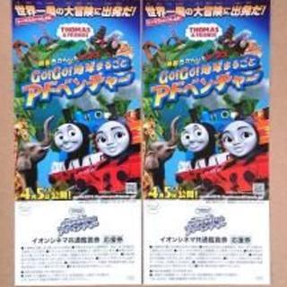 ★きかんしゃトーマス ★イオンシネマ映画鑑賞券 2枚(洋画)
