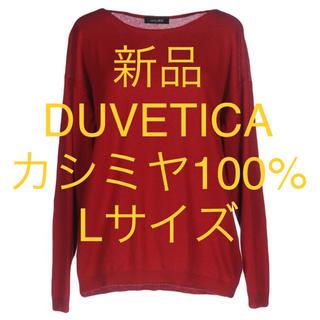 デュベティカ(DUVETICA)の新品 DVUETICA デュベティカ カシミヤニット カシミヤ100% Lサイズ(ニット/セーター)