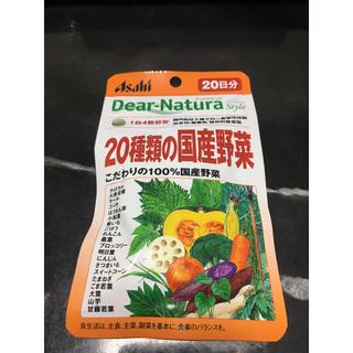 アサヒ(アサヒ)のディアナチュラ★20種類の国産野菜★20日分★賞味期限2021年1月①(野菜)