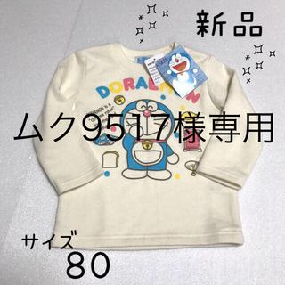 新品★ドラえもん トレーナー 80(トレーナー)