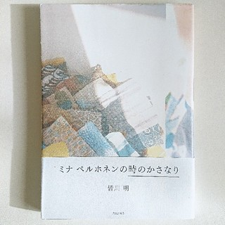 ミナペルホネン(mina perhonen)のmamさま専用(趣味/スポーツ/実用)