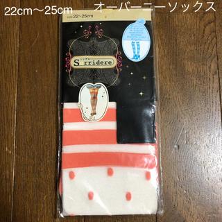 シマムラ(しまむら)の22cm〜25cm オーバーニーソックス ピンク ドット(靴下/タイツ)