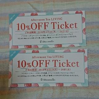 アフタヌーンティー(AfternoonTea)のアフタヌーンティー リビング 10%off チケット afternoontea (ショッピング)
