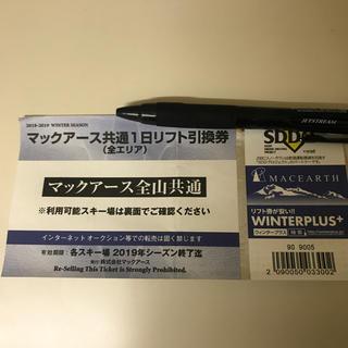 マックアース 共通リフト券  高鷲スノーパーク(スキー場)