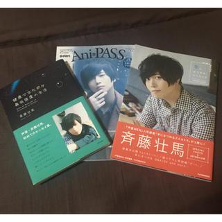 斉藤壮馬 本 3冊(声優/アニメ)