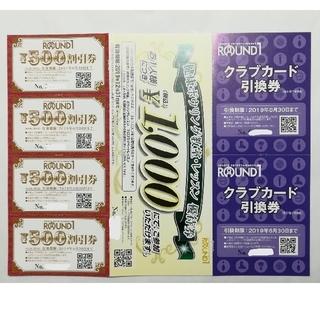 ラウンドワン 株主優待 2000円分+クラブカード引換券(ボウリング場)
