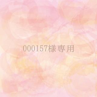 000157様 専用(海外アーティスト)