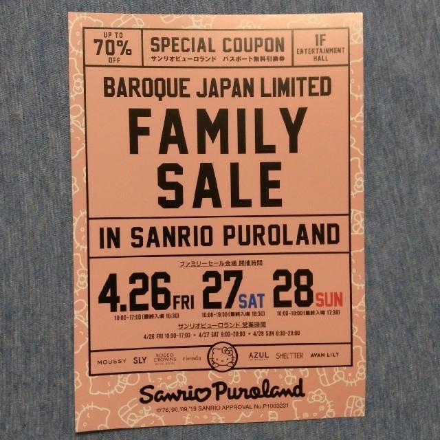 サンリオ(サンリオ)のサンリオピューロランド チケットの優待券/割引券(その他)の商品写真