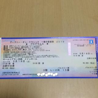 ディズニーオンクラシック チケット 1枚(その他)