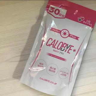 【未開封】カロバイ+ サプリメント ダイエット(ダイエット食品)