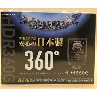 HDR360G  ドライブレコーダー コムテック(セキュリティ)