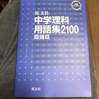 オウブンシャ(旺文社)の中学理科用語集2100(語学/参考書)