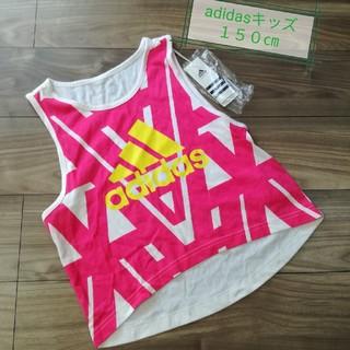 アディダス(adidas)の【adidasキッズ】タンクトップ 150㎝(Tシャツ/カットソー)