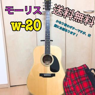 モーリス MORRIS W-20 アコースティックギター アコギ(アコースティックギター)