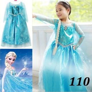 110*タグ130表記 エルサドレス☆アナと雪の女王♪ プリンセスドレス(ドレス/フォーマル)