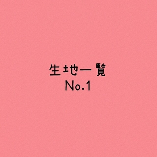 『生地一覧No.1』オーダースタイ(スタイ/よだれかけ)